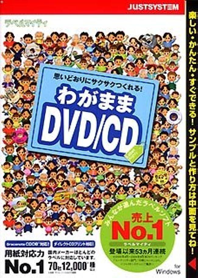 ケント読む満足できるラベルマイティ わがまま DVD/CD for Windows
