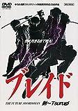 ブレイド 剣-Tsurugi-[DVD]