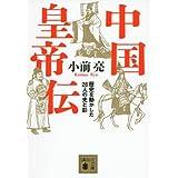 中国皇帝伝 歴史を動かした28人の光と影 (講談社文庫)