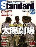 スタンダード新潟 2019年6-7月号 Vol.5
