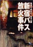 生きてみたい、もう一度―新宿バス放火事件 (新風舎文庫)