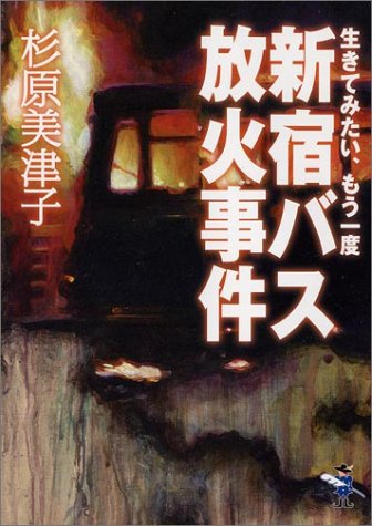 生きてみたい、もう一度―新宿バス放火事件 (新風舎文庫)の詳細を見る