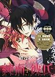 純血+彼氏 3 (KCx ARIA)