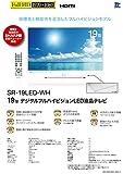 シェルタートレーディング(SHELTER) 19型デジタルハイビジョンLED液晶テレビ(ホワイト) 【SR-19LED WH】