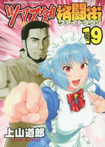 [画像:ツマヌダ格闘街 19巻 (コミック(YKコミックス))]