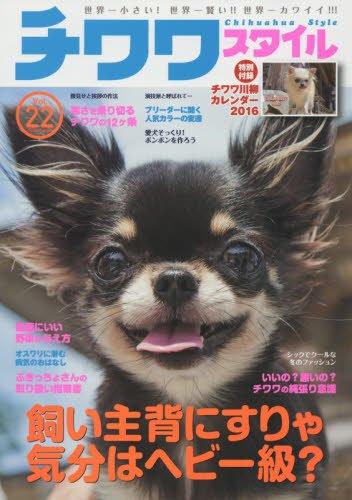 チワワスタイル Vol.22 (タツミムック)