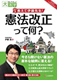 教えて伊藤先生!憲法改正って何? (目にやさしい大活字)