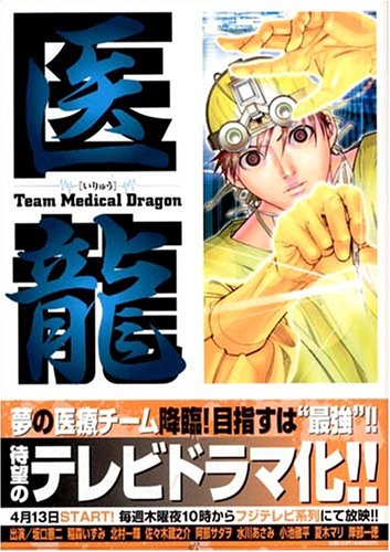 医龍―Team Medical Dragon (7)の詳細を見る