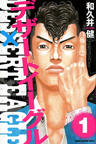 デザートイーグル(1) (講談社コミックス)の詳細を見る