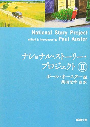 ナショナル・ストーリー・プロジェクト〈2〉 (新潮文庫)の詳細を見る