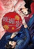 晩媚と影~紅きロマンス~ DVD-BOX1 エスピーオー OPSD-B726