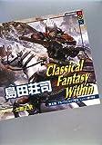 Classical Fantasy Within 第五話 アル・ヴァジャイヴ戦記 ヒュッレム姫の救出 (講談社BOX)