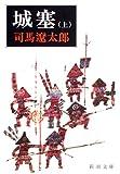 城塞 (上巻) (新潮文庫) 画像