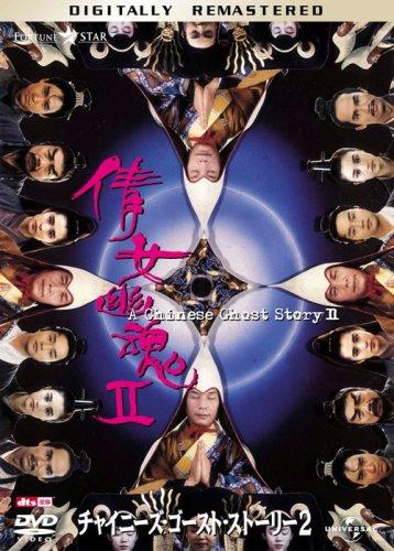 チャイニーズ・ゴースト・ストーリー2 [DVD]の詳細を見る