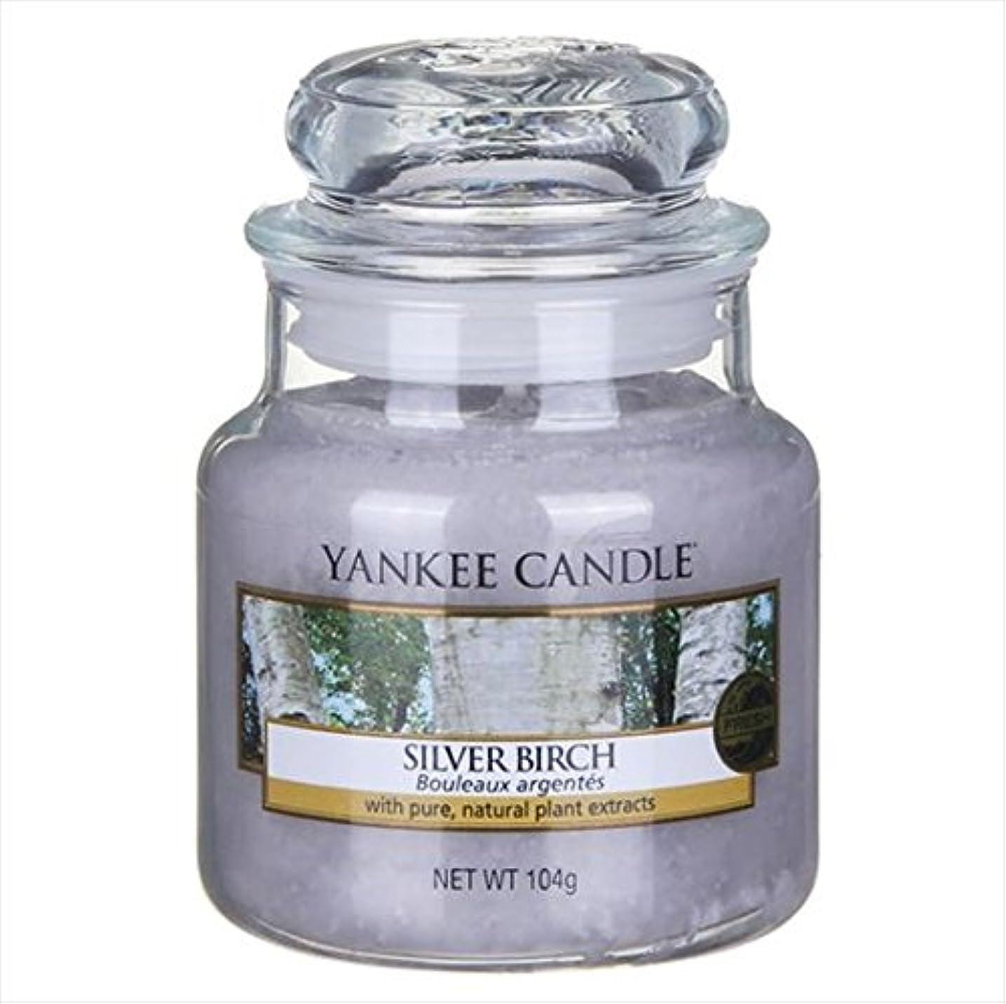 ペレット正確緯度ヤンキーキャンドル(YANKEE CANDLE) YANKEE CANDLEジャーS 「 シルバーバーチ 」