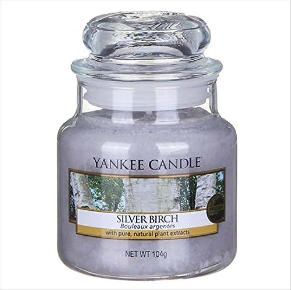札入れ分離財政ヤンキーキャンドル(YANKEE CANDLE) YANKEE CANDLEジャーS 「 シルバーバーチ 」