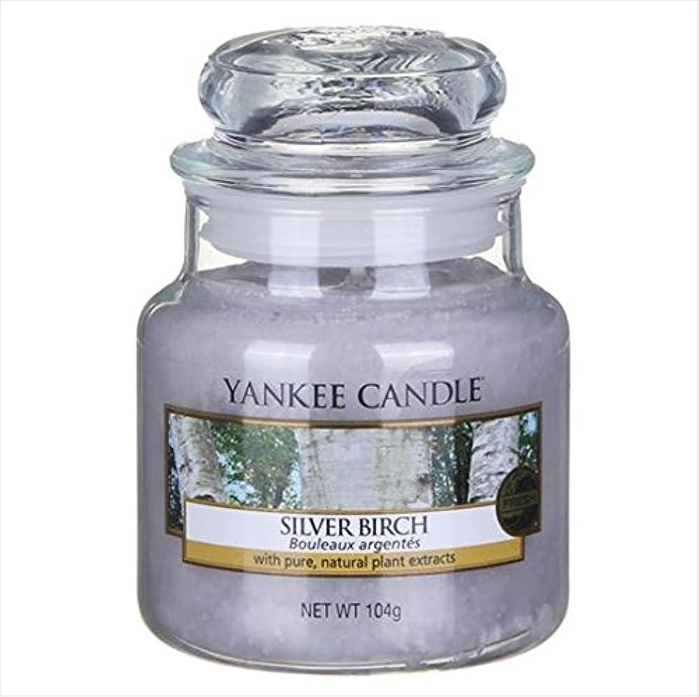 繁雑集まるピストンヤンキーキャンドル(YANKEE CANDLE) YANKEE CANDLEジャーS 「 シルバーバーチ 」