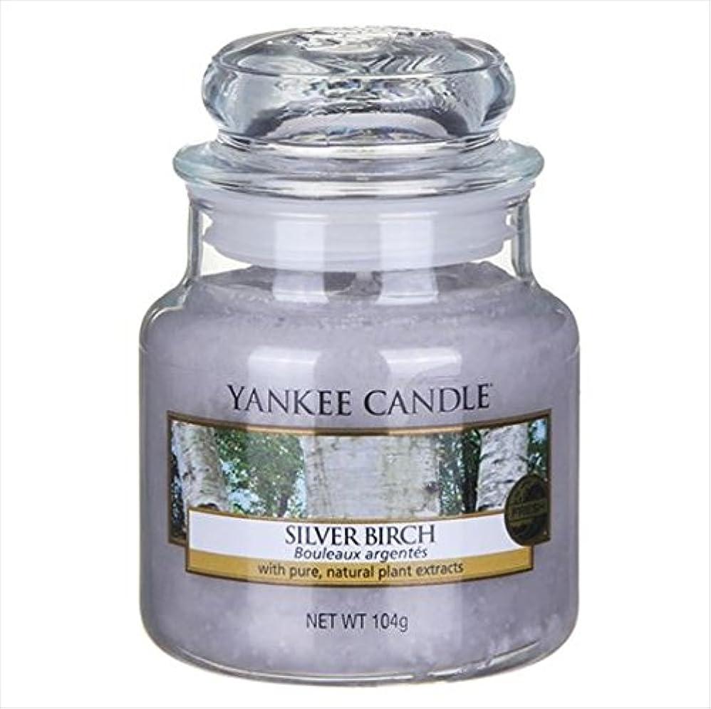 過去再現する帳面ヤンキーキャンドル(YANKEE CANDLE) YANKEE CANDLEジャーS 「 シルバーバーチ 」