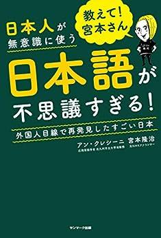 [アン・クレシーニ, 宮本 隆治]の教えて! 宮本さん 日本人が無意識に使う日本語が不思議すぎる!