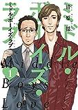 ミドル・ボーイズ・ラブ : 1 (アクションコミックス)