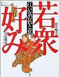 江戸女の色と恋―若衆好み (学研グラフィックブックス)