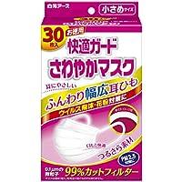 (PM2.5対応)快適ガードさわやかマスク 小さめサイズ ホワイト 30枚入