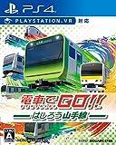 電車でGO! ! はしろう山手線 - PS4