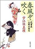 春風ぞ吹く―代書屋五郎太参る (新潮文庫)