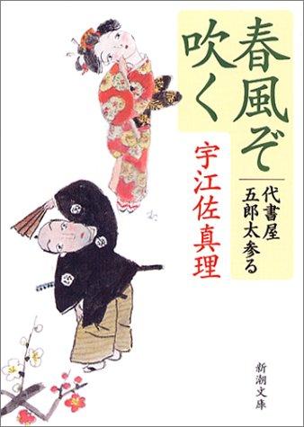 春風ぞ吹く―代書屋五郎太参る (新潮文庫)の詳細を見る