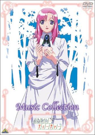 おねがい☆ティーチャー Music Collection [DVD]