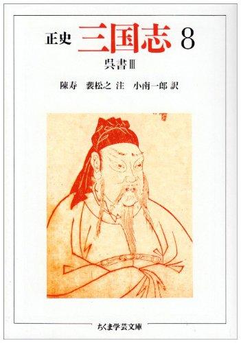 正史 三国志〈8〉呉書 3 (ちくま学芸文庫)の詳細を見る