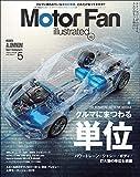 Motor Fan illustrated Vol.152 画像