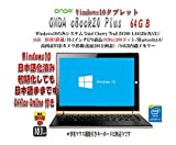 タブレットPC ONDA oBook20 Plus Windows10Intel Atom x5-Z8300 最大1.84GHz クアッドコア DDR3L 4GB/64GB 10.1インチIPSスクリーン1920x1200ドット/Bluetooth 日本語設定済み Office Online 対応 (Windows10のみ) [並行輸入品]
