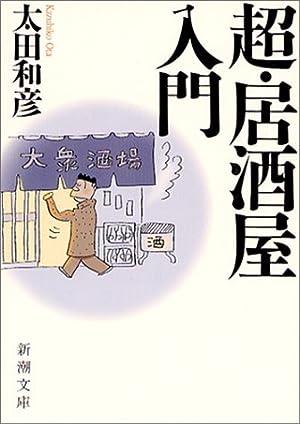 超・居酒屋入門 (新潮文庫)