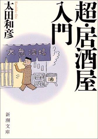 超・居酒屋入門 (新潮文庫)の詳細を見る