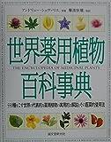 世界薬用植物百科事典 画像