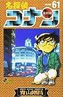 名探偵コナン 第61巻