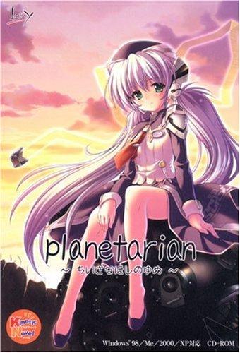planetarian ~ちいさなほしのゆめ~ 初回版