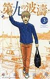 第九の波濤 3 (少年サンデーコミックス)