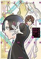バチカン奇跡調査官 5 (MFコミックス ジーンシリーズ)