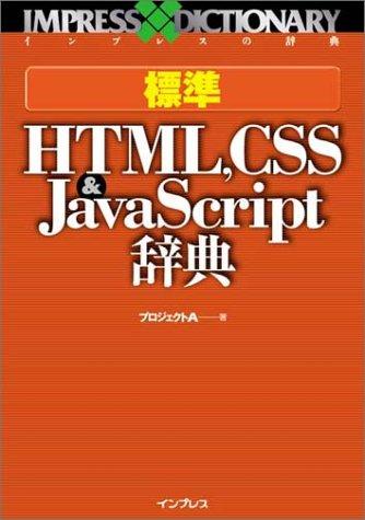 標準HTML、CSS&JavaScript辞典 (インプレスの辞典)の詳細を見る
