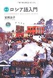 総合ロシア語入門 (CD BOOK)