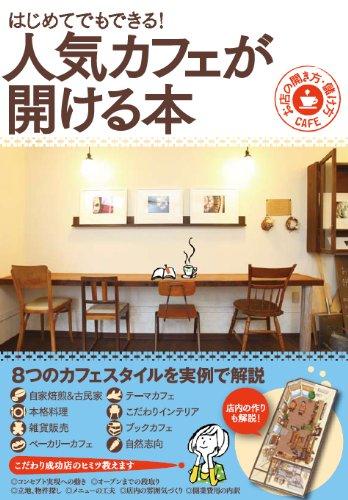 はじめてでもできる!人気カフェが開ける本の詳細を見る