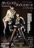 【アウトレット】黒パンスト×タイトスカート エロチシズム IV アロマ企画 [DVD]