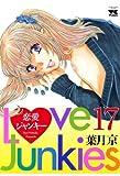 恋愛ジャンキー(17) (ヤングチャンピオン・コミックス)