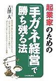 「起業家のための「手ガネ経営」で勝ち残る法」吉澤 大