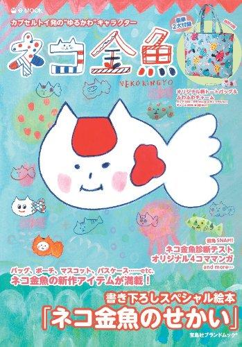 ネコ金魚 (e-MOOK) (e-MOOK 宝島社ブランドムック)