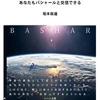 あなたもバシャールと交信できる(CD)