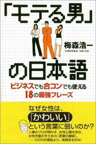 「モテる男」の日本語―ビジネスでも合コンでも使える18の最強フレーズの詳細を見る
