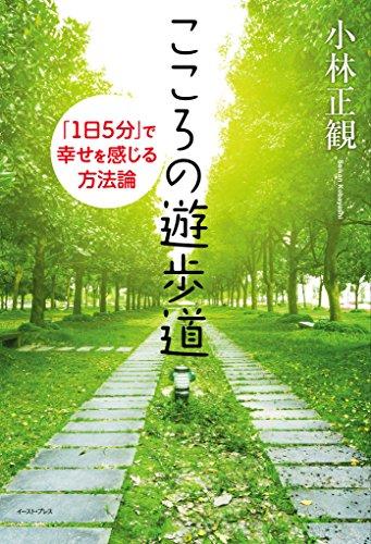 こころの遊歩道書影